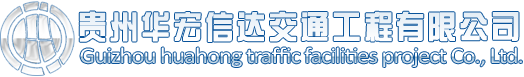 贵州华宏交通设施有限公司