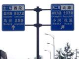 伟德betvictor中文版伟德betvictor 苹果网,贵州伟德betvictor 苹果网,交通标牌