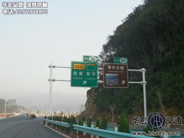 贵州高速公路交通标牌