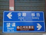 紫云交通标牌